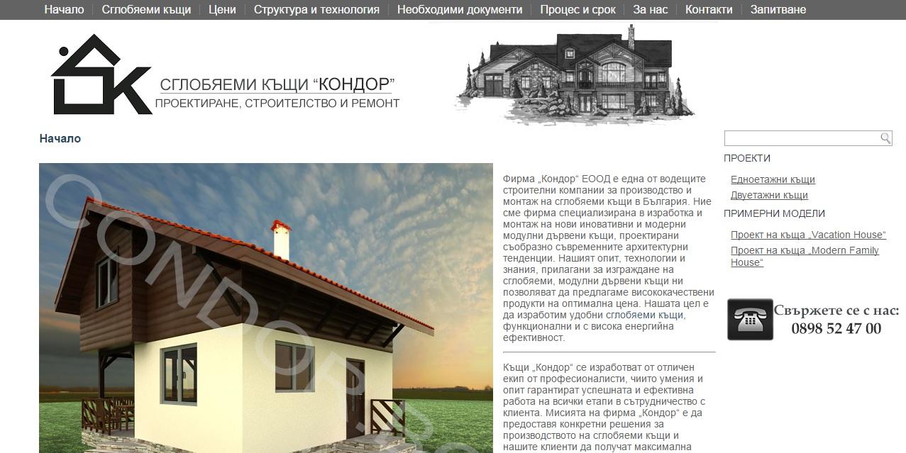 Изработка на сайт за сглобяеми дървени къщи