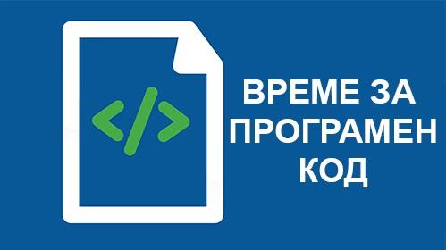 kachestven_programen_kod