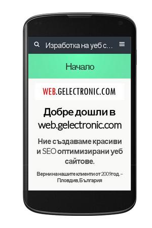 mobilna-versiq-za-sait-by-webgelectronic-4