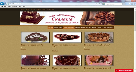 web-site-za-sladkarnica-1