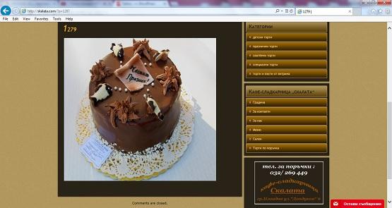web-site-za-sladkarnica-2