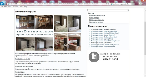 website-project-plovdiv-2