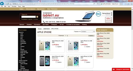 magazin-za-smartfoni-1