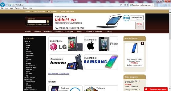 magazin-za-smartfoni