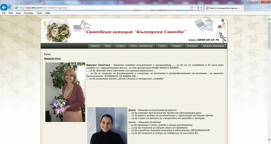 website-svatbena-agenciq-2
