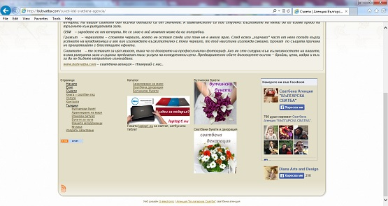 website-svatbena-agenciq-3