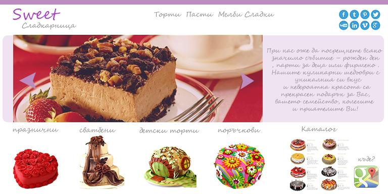 Сайт за сладкарница (проект)