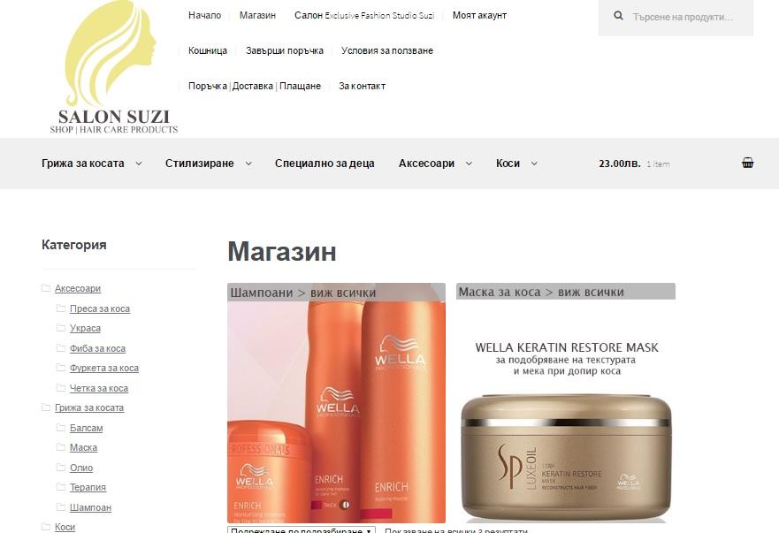 Онлайн магазин за професионална козметика за коса
