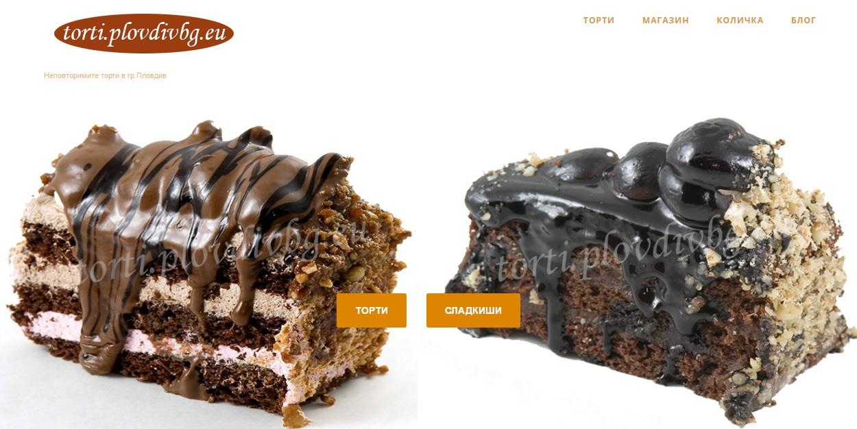 Онлайн магазин за торти – сладкарница (проект)