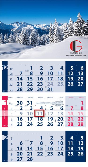 Календари 2017 – индивидуален дизайн