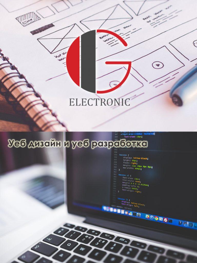 Уеб дизайн и уеб разработка от WebGelectronic Пловдив